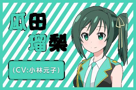 瓜田瑠璃(CV:小林元子)