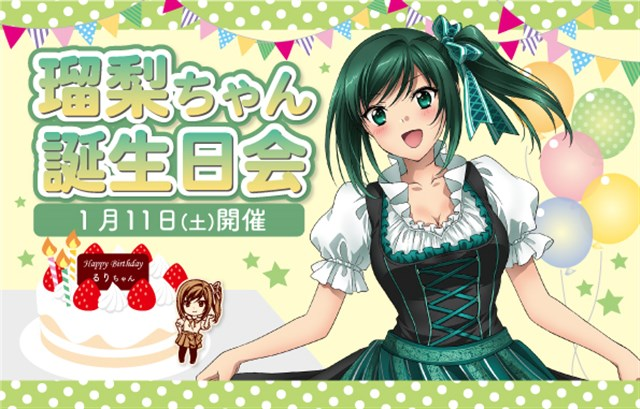 【イベント】瑠梨ちゃんお誕生日会を開催します!