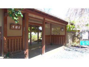 竹楓園 和喜庵