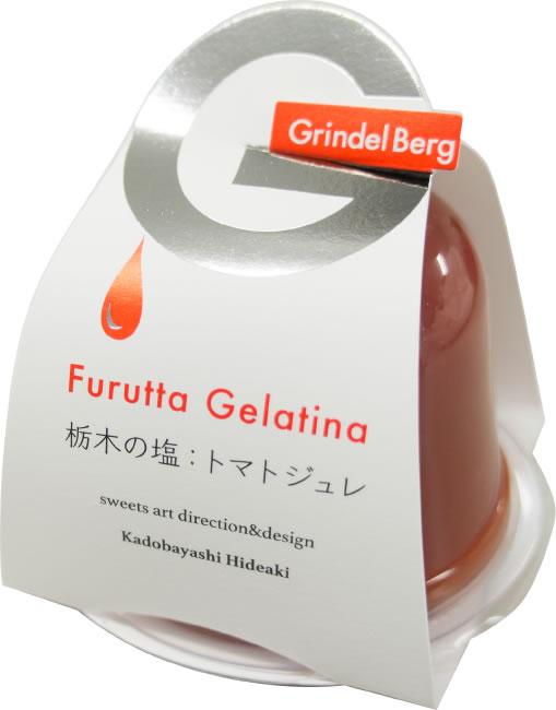グリンデルベルグ 栃木の塩トマトゼリー