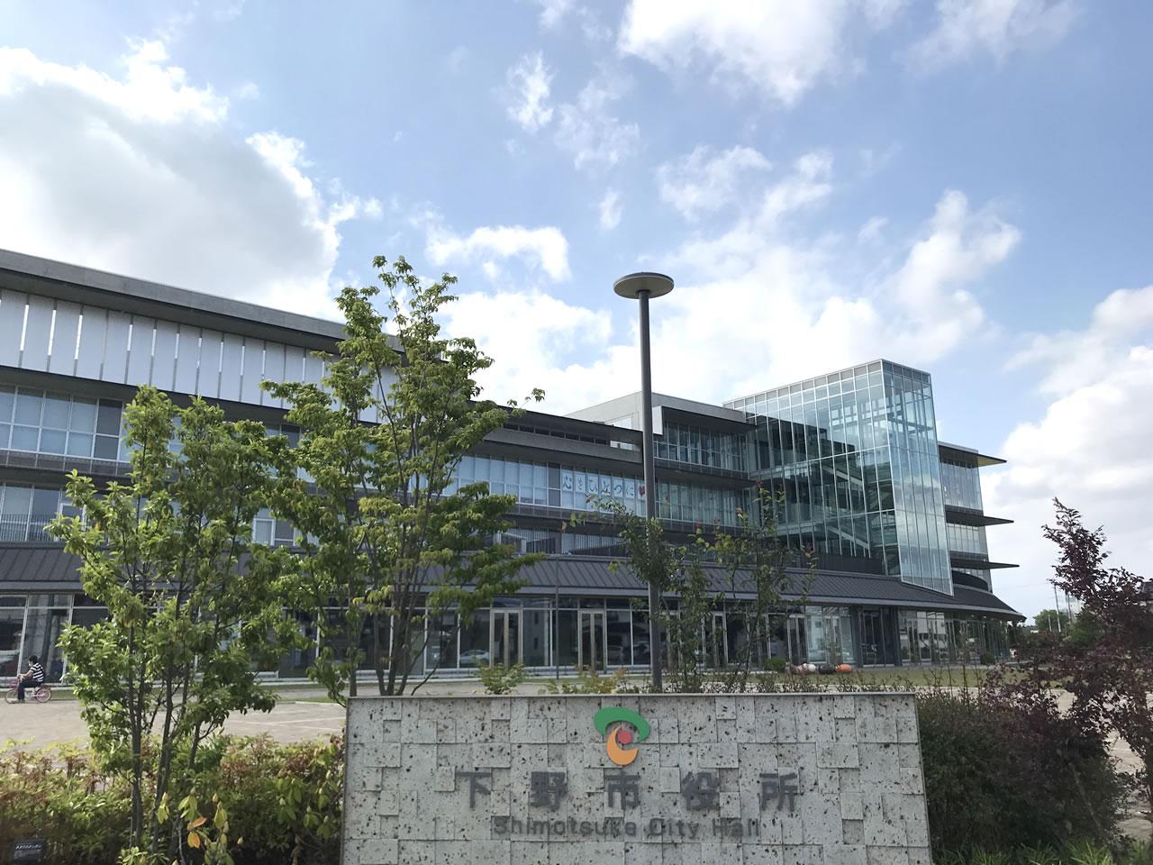 下野市役所