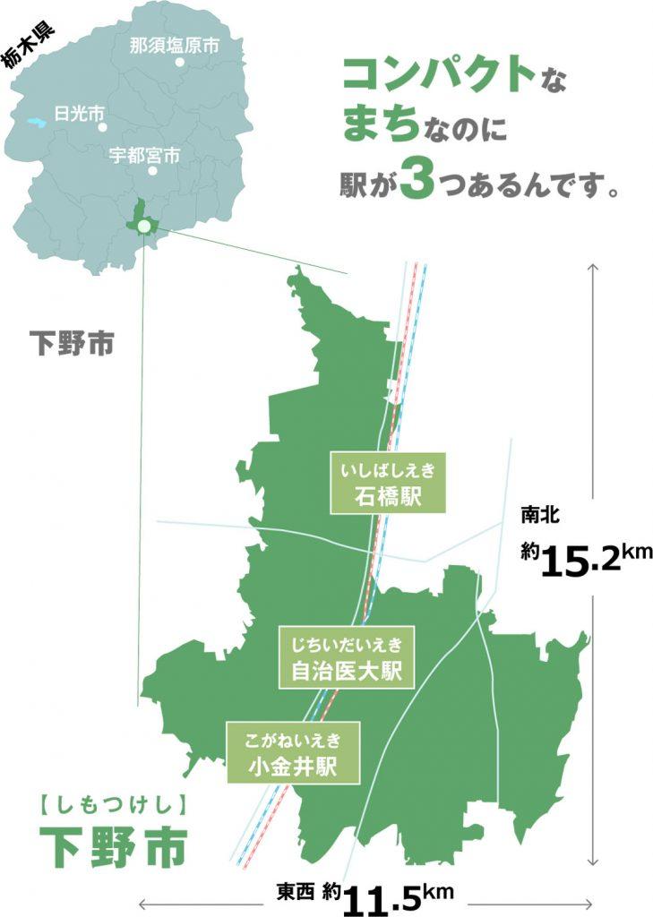 南北約15.2km/東西約11.5km コンパクトなまちなのに駅が3つあるんです。