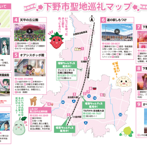 まろに☆え~る 下野市聖地巡礼マップ