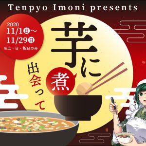 天平の芋煮会 特別販売企画