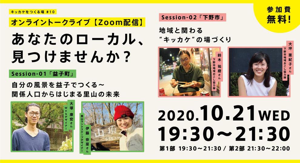 10.21オンライントークライブ