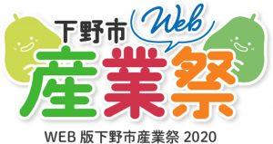下野市WEB産業祭